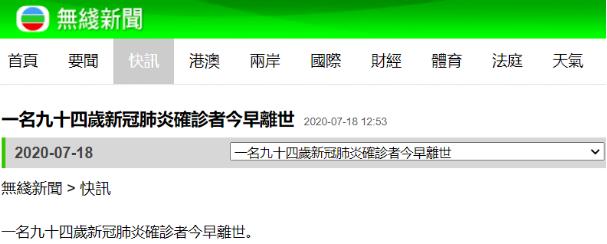 香港一名94歲新杏悅冠肺炎確診患者離世,杏悅圖片