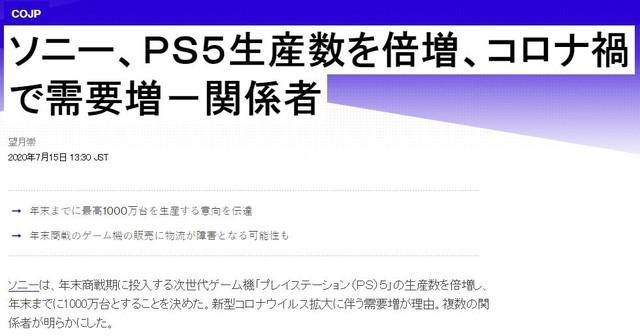 鼓励疫情宅家!索尼PS5计划提升