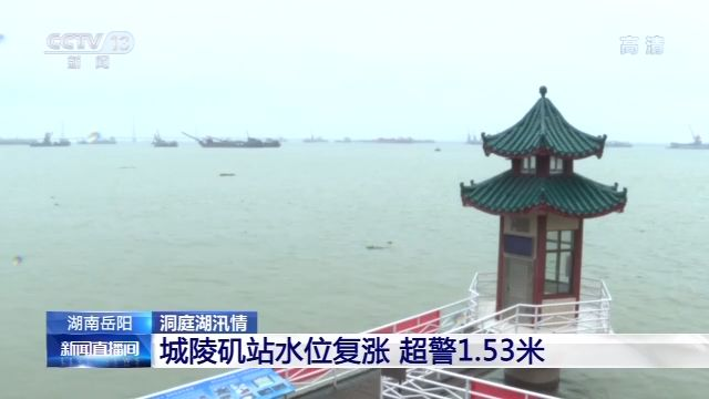 杏悦城杏悦陵矶站水位复涨超警153图片