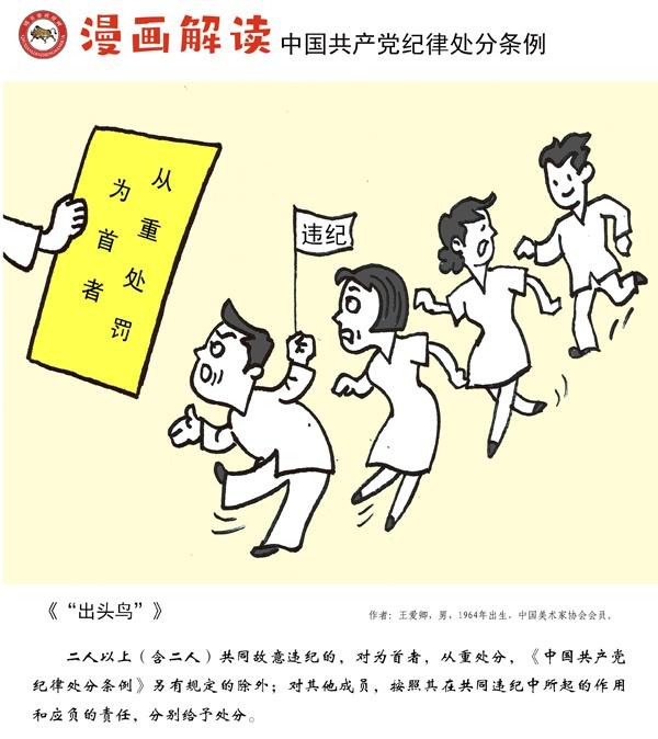 杏悦:漫说党纪1杏悦8|出头鸟图片