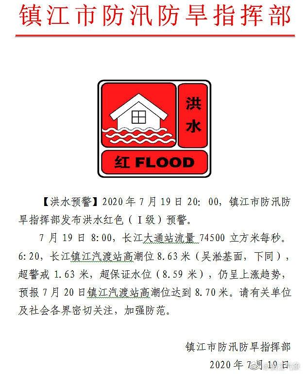 赢咖3开户,镇江市发赢咖3开户布洪水红色Ⅰ级预警图片