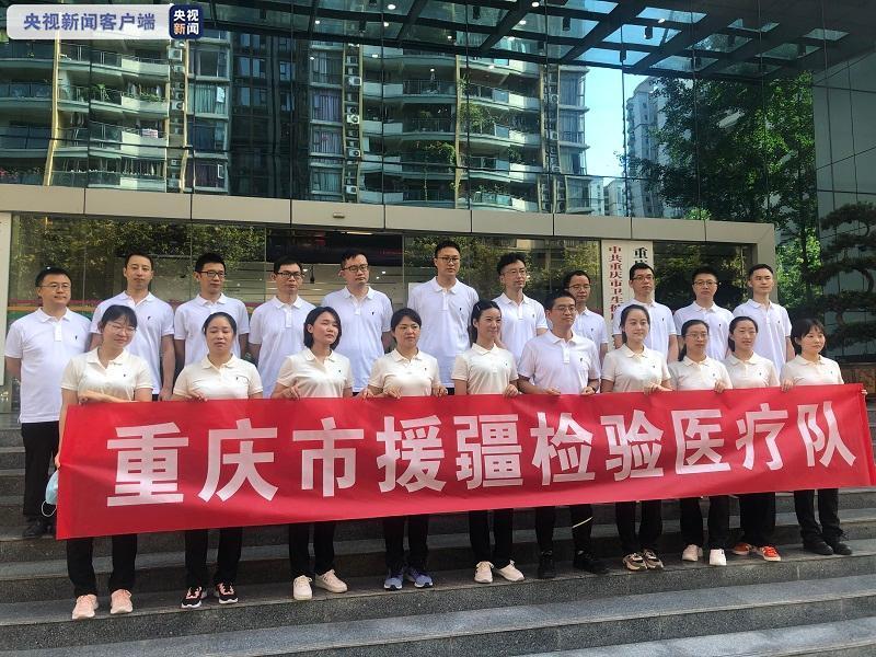 重庆支援新疆新冠病毒核酸检测医疗队今日出发图片