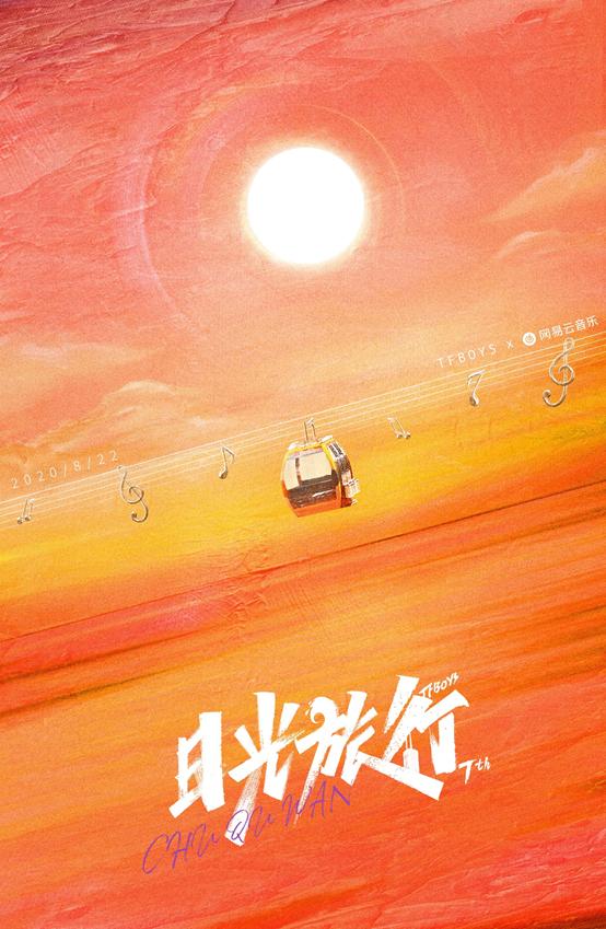 "TFBOYS""日光旅行""演唱会八月云"