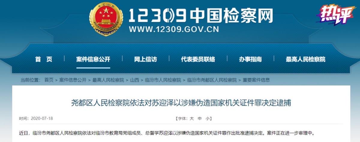 调查苏迎泽沈阳信息网成错上加罪反面典,沈阳信息网图片