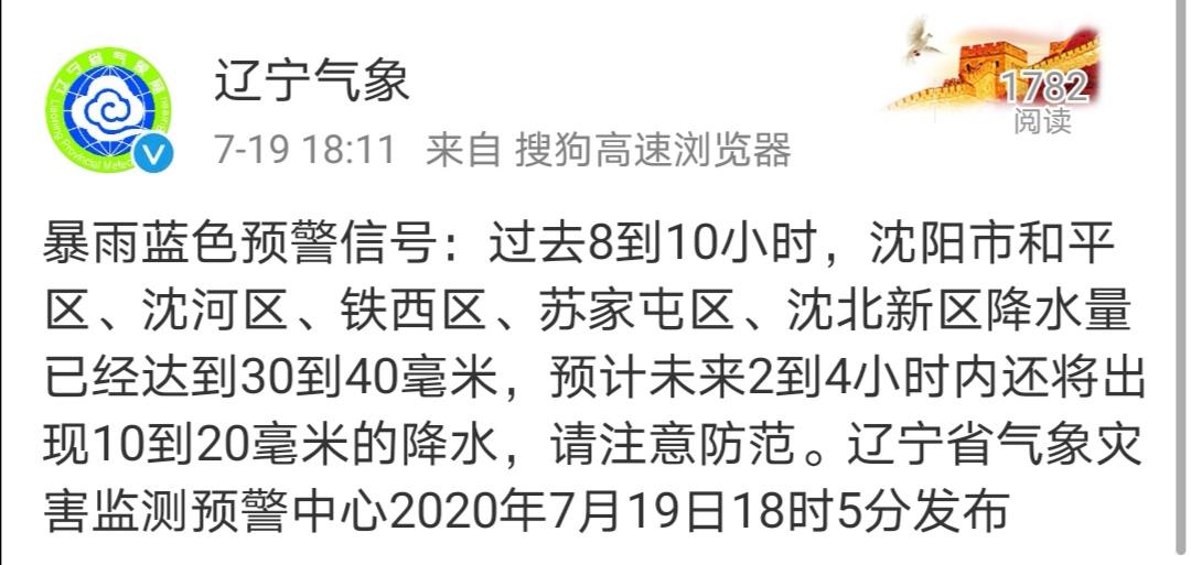 杏悦:连发暴雨预警部杏悦分地区暴雨大雨天气持图片