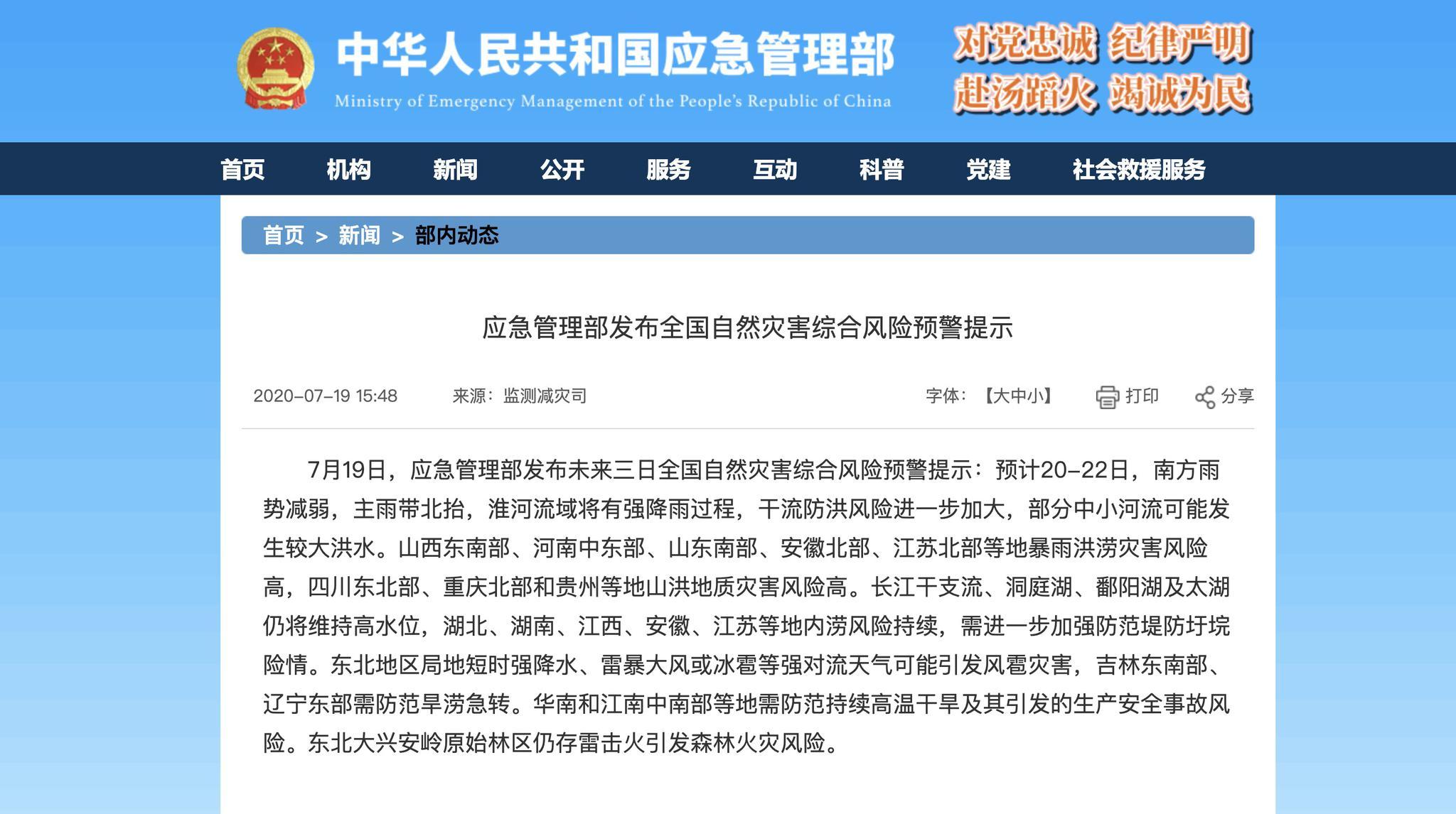 杏悦理部发布杏悦全国自然灾害综合风险预警提示图片