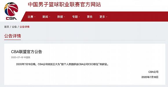 【杏悦】BA公司首任CEO王杏悦大为因图片