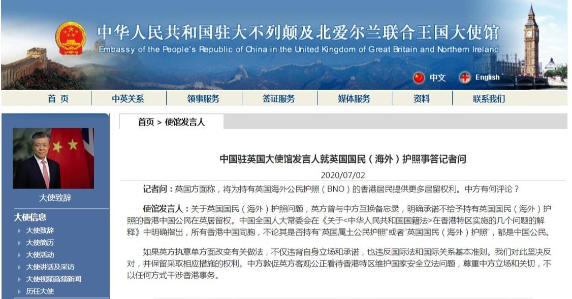 [杏悦平台]英国属土公民护照的香港中国同杏悦平台图片