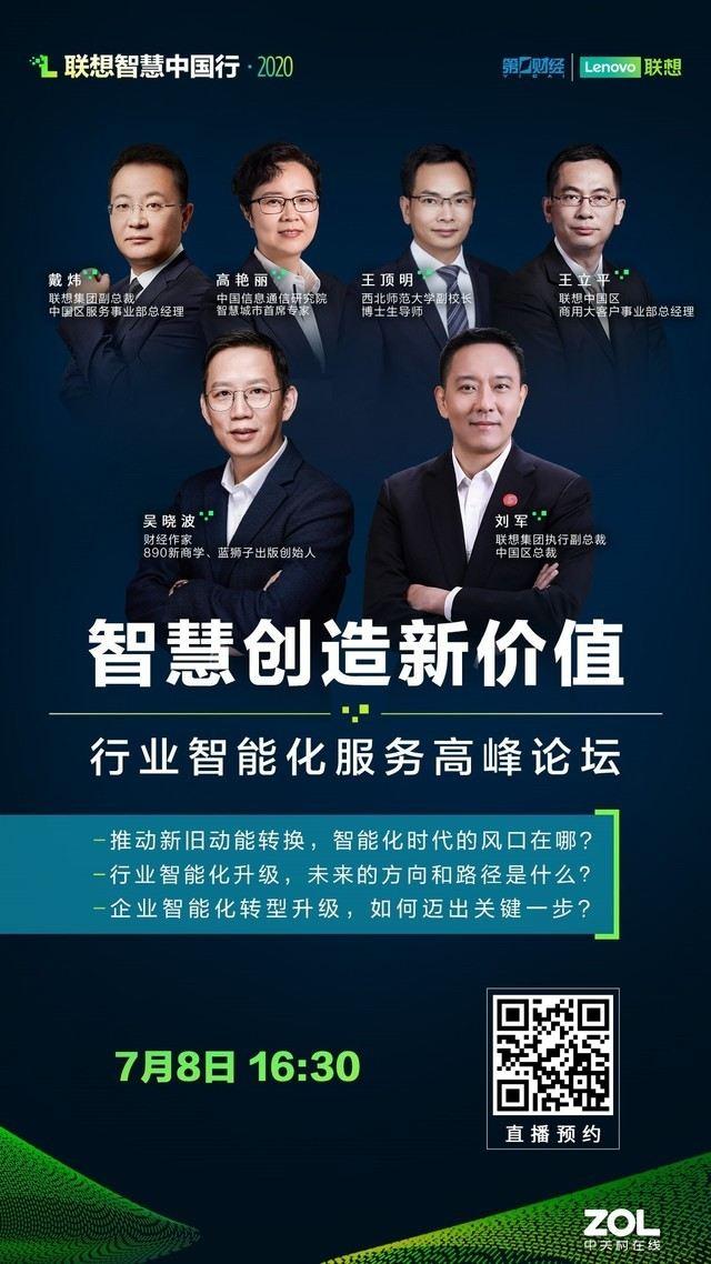 联想智能化服务峰会8日召开 刘军与吴晓波论道