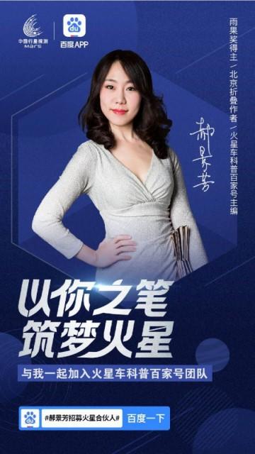 郝景芳出任火星车科普百家号主编 全网招编辑
