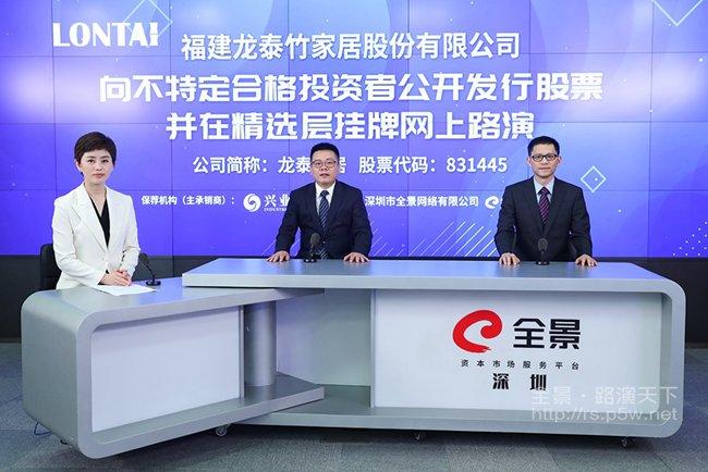 [路演]龙泰家居公开发行并挂牌新三板精选层网上路演7月2日成功举办