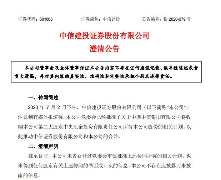 截图泉源:中信建投通告