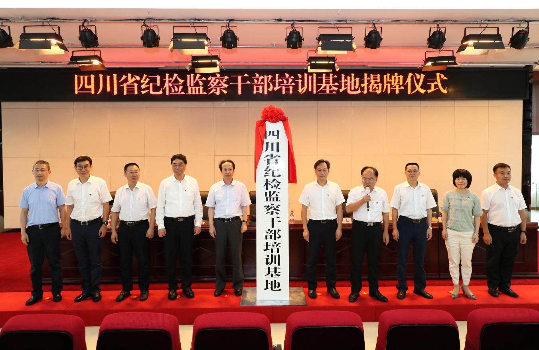 杏悦代理,训基地揭牌仪式在杏悦代理四川师范大图片