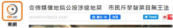 杏悦娱乐:传杏悦娱乐媒违反地契条款斥黎智英目无王图片