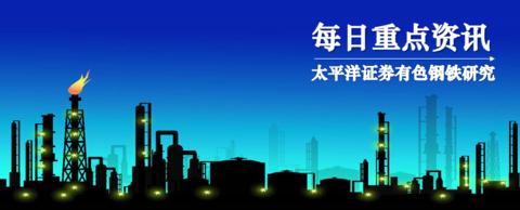 【每日金属资讯】威华股份与宁德时代签订1.3万吨长协购销合同、中国铝业180万吨氧化铝生产...