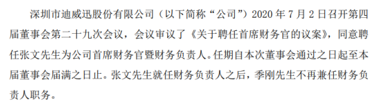 迪威迅聘任张文为公司首席财务官暨财务负责人