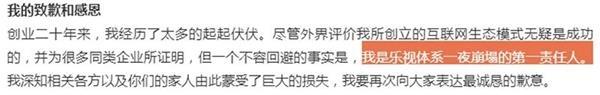 贾跃亭道歉了:承诺要赔偿股民 你信吗?