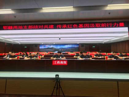 「股票配资」西湖北省高院信息管理部股票配资门共同图片