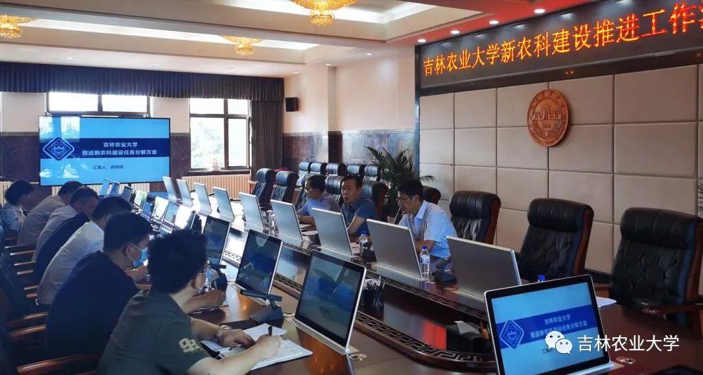吉林农业大学召开新农科杏悦代理,杏悦代理图片