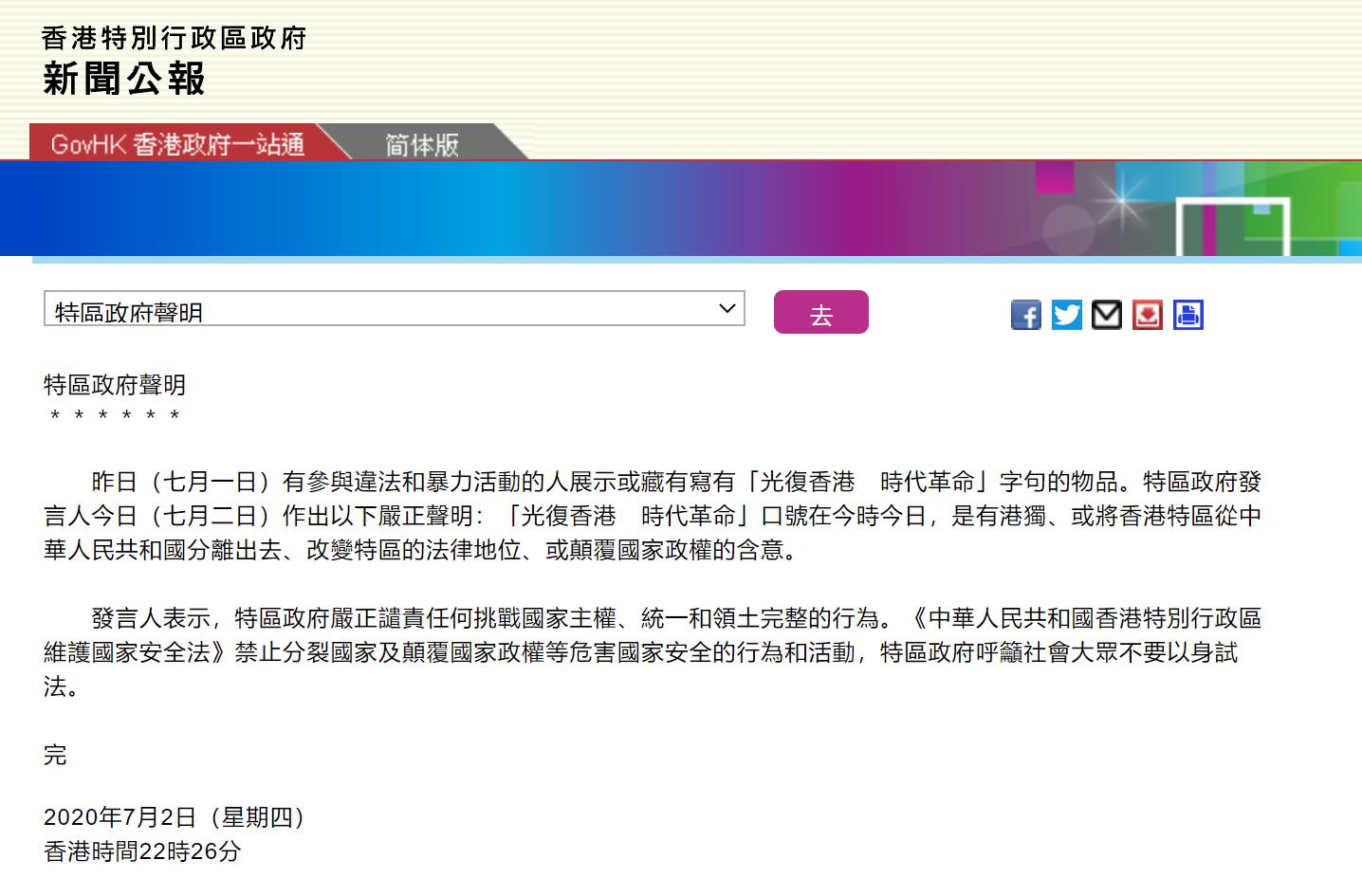 高德平台,声明光复香港时代革命口号有高德平台图片