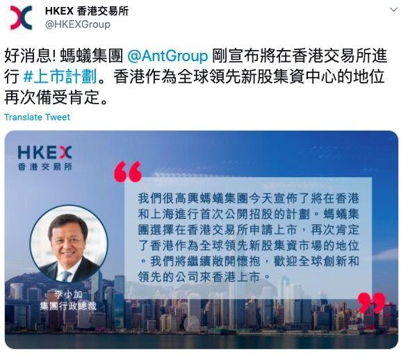 港交所李小加:很高兴蚂蚁集团选择在香港交易所申请上市