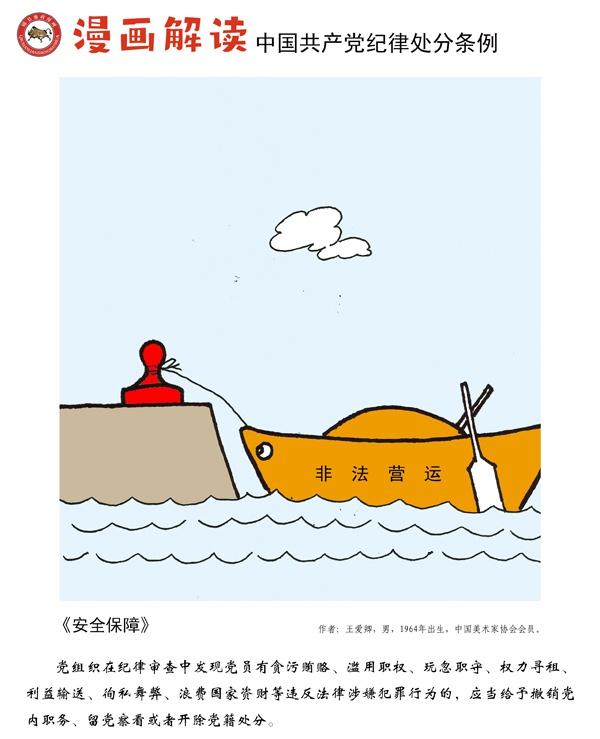 漫说党纪20 | 安全保障图片