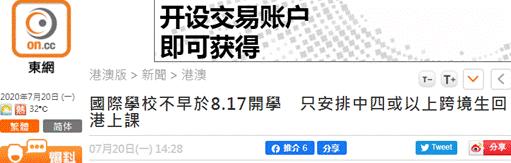 香港教育局:国际学校及幼儿园不早于8月17日开学