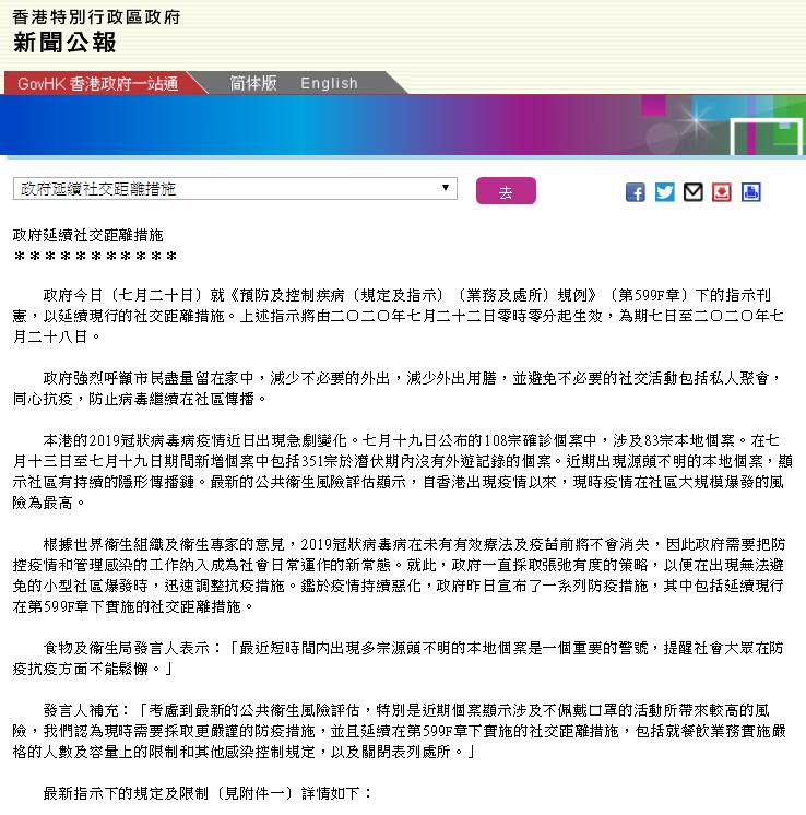 杏悦冠肺炎疫情急剧变化港府刊杏悦宪延长多项防图片