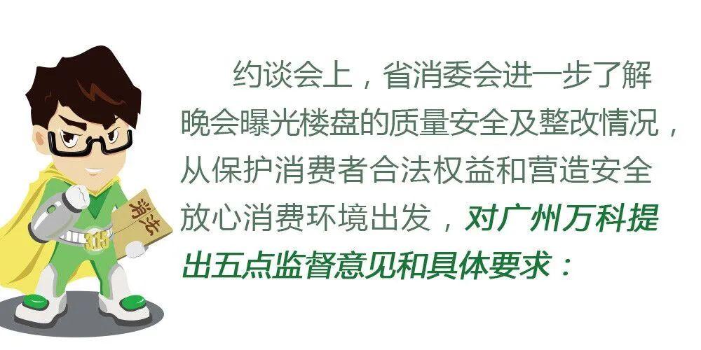 杏悦省消委会就央视3-15晚杏悦图片