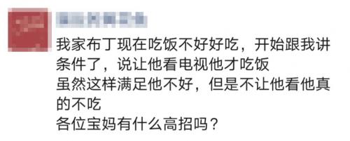 """上海悦宝园分享:""""不看动画不吃饭"""",孩子爱讲条件,聪明家长这样做"""