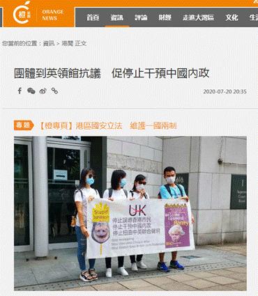 [杏悦]英领馆前抗议促杏悦英国立即停止干涉中图片