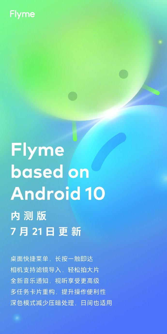 魅族基于安卓 10 的首个 Flyme 内测版已推送:16s Pro/16s 尝鲜,可强制开启 90Hz 刷新率