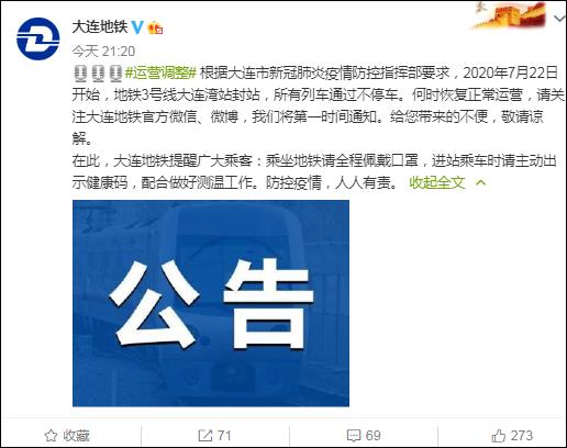 「杏悦」例相关地铁杏悦站封站全市现场招聘图片