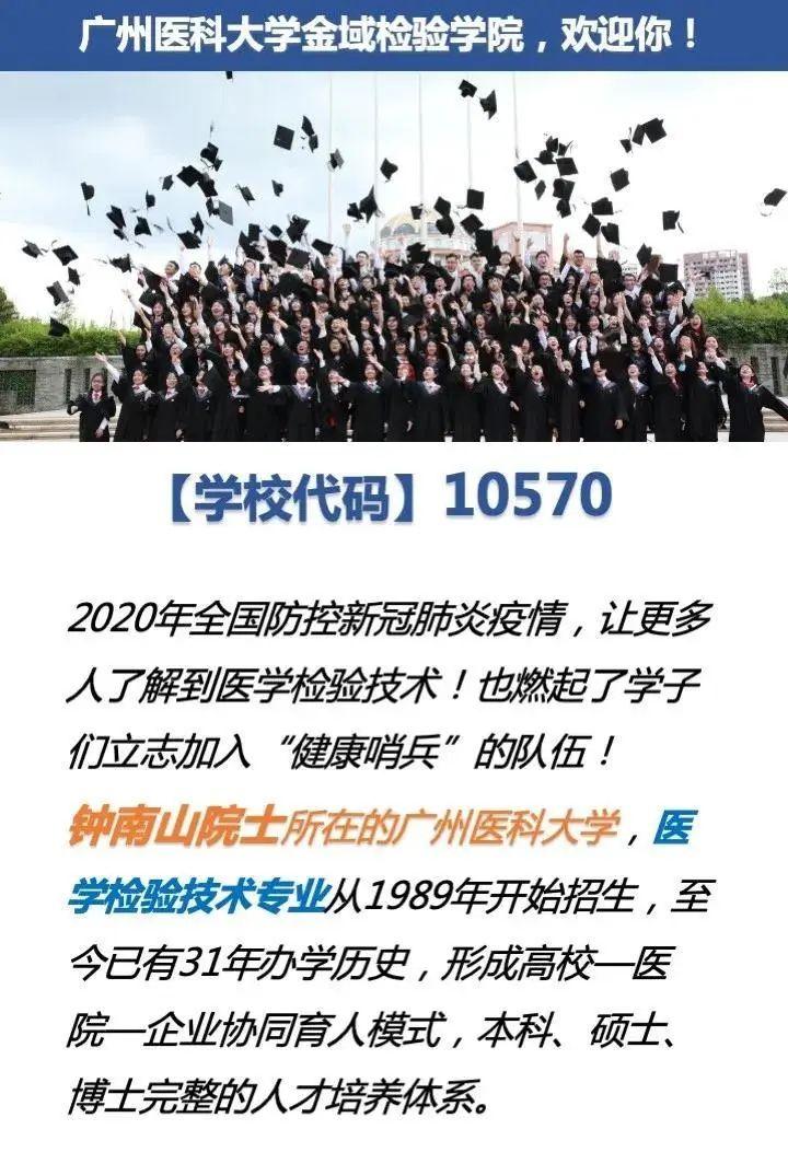 杏悦:成为杏悦健康哨兵就在广医这个校企共建的本科图片