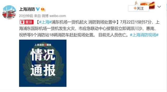 上海浦东机场一货机起火,消防到