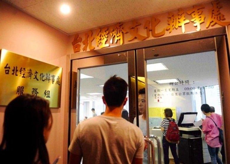 杏悦:两名香港驻台官员遭杏悦民进党当图片
