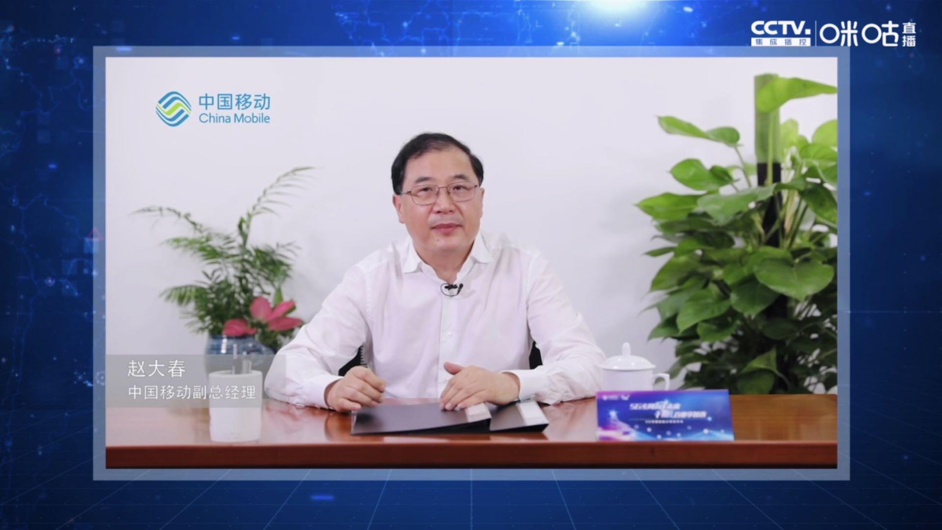 中国移动赵大春:5G专网承载创新应用,是产业转型升级的刚性需求