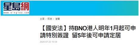 杏悦:碰瓷英国宣称持BNO杏悦港人明年起可申请图片
