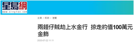 「杏悦」港金铺再发劫案3名劫匪掠走价值百万金饰杏悦图片