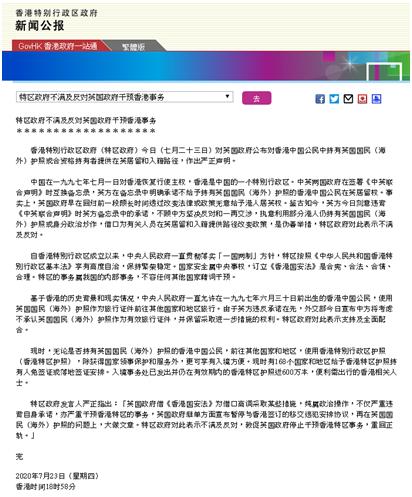 府严正声明英杏悦国政府在BNO问题上大做,杏悦图片
