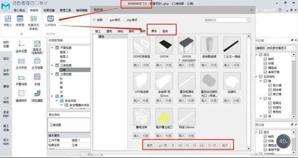 国内首套!中国通号轨道交通BIM创新应用再获新突破