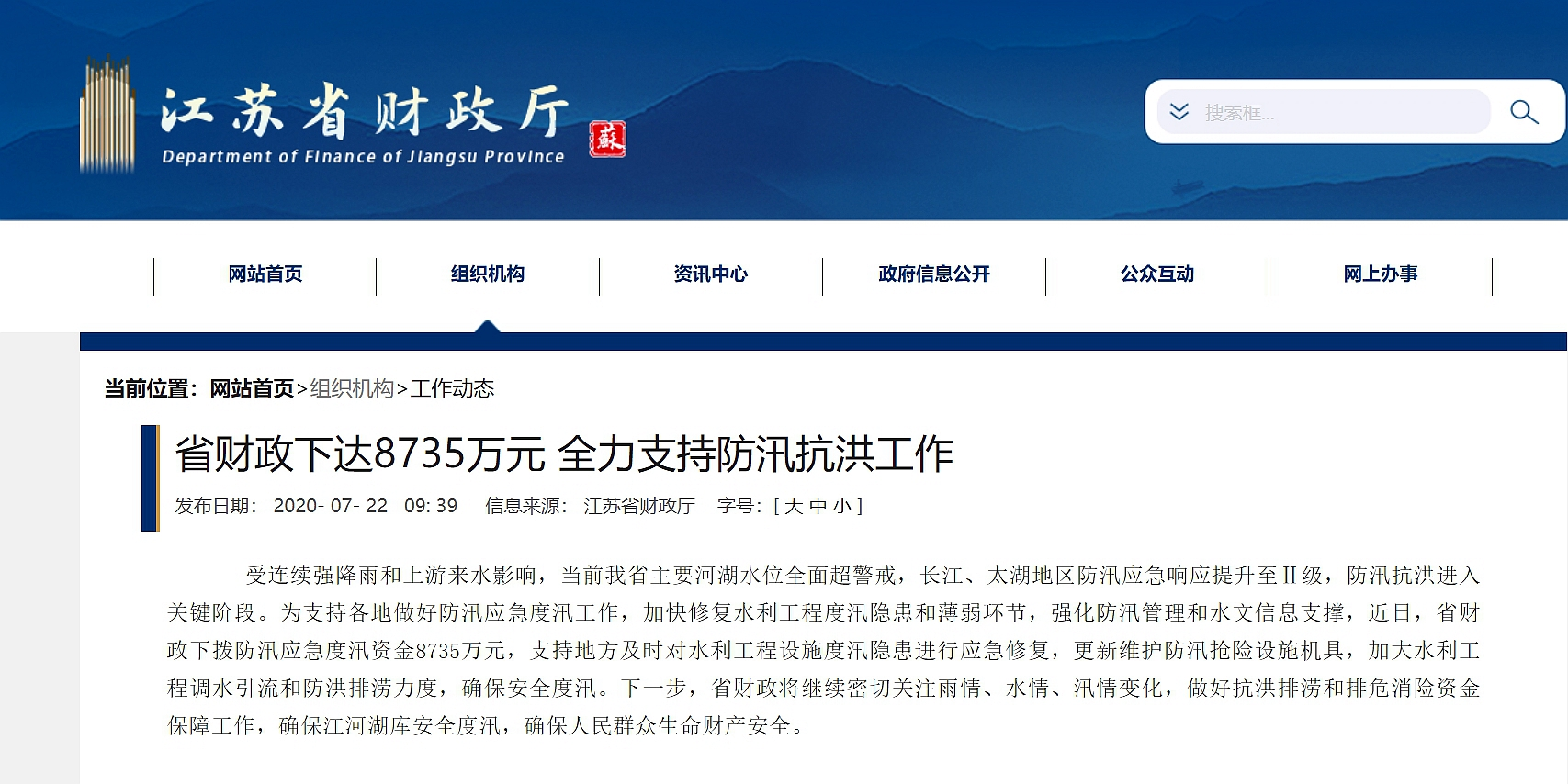 「杏悦」735万元全力杏悦支持防汛抗图片