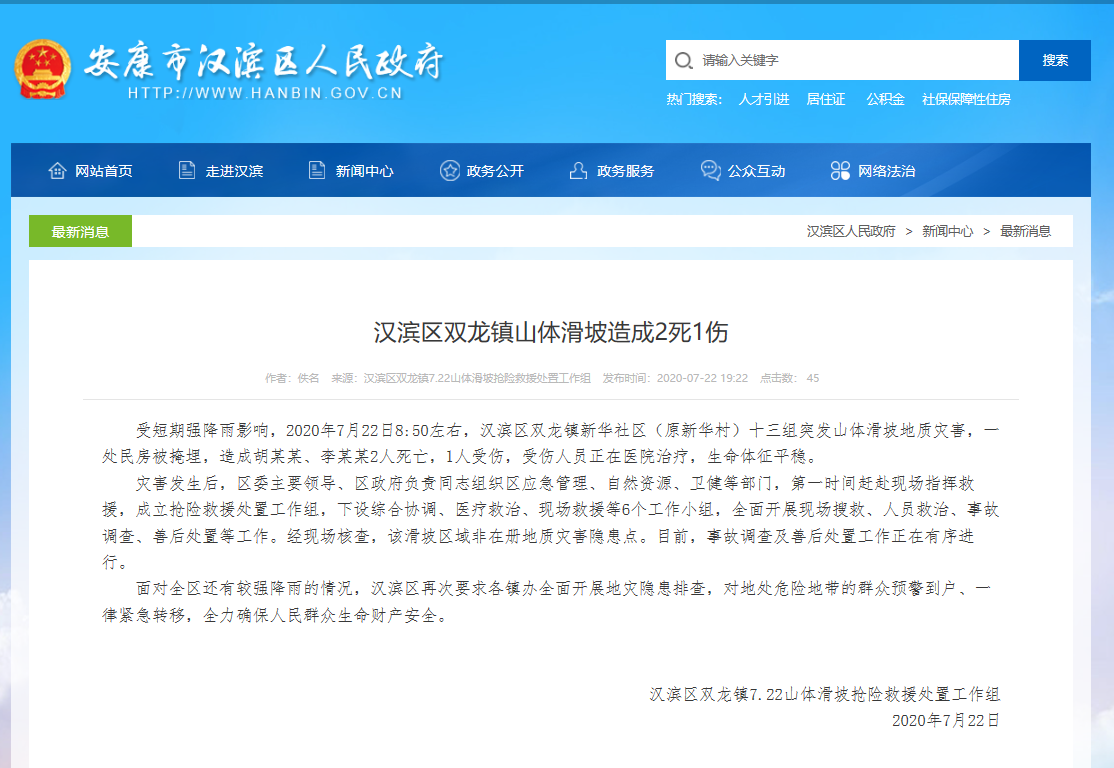 天富陕西安康汉滨区山体滑坡致2死1天富伤图片