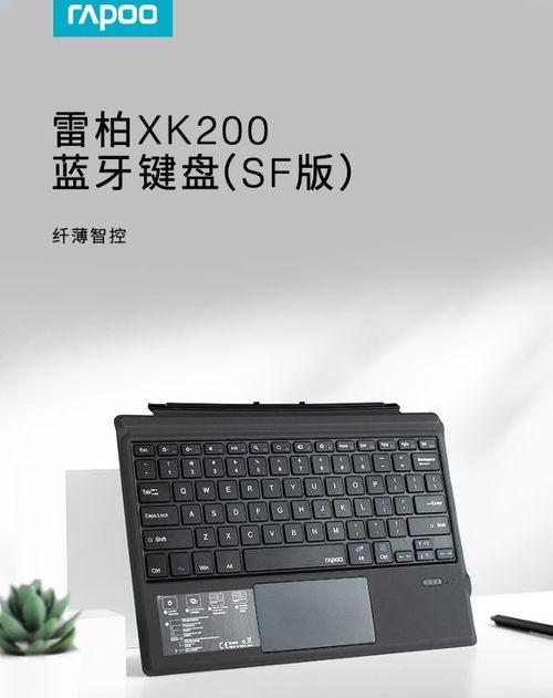 雷柏XK200蓝牙键盘(SF版)2020款详解