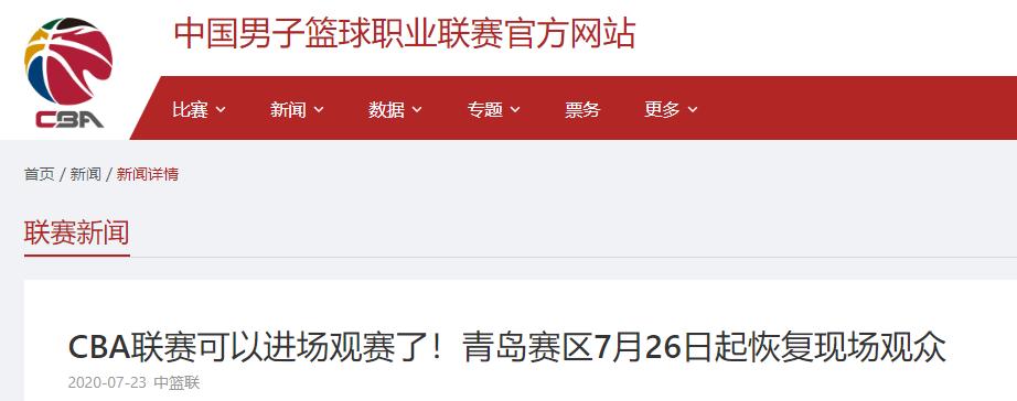 【杏悦】CBA联赛可以进场观赛了杏悦青岛赛图片