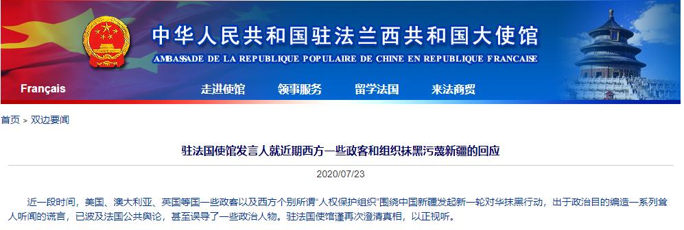 [杏悦]澳等国政杏悦客抹黑新疆中国驻法国使馆澄清图片
