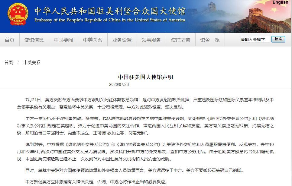 【杏悦】大使馆就杏悦美单方面要求中方图片