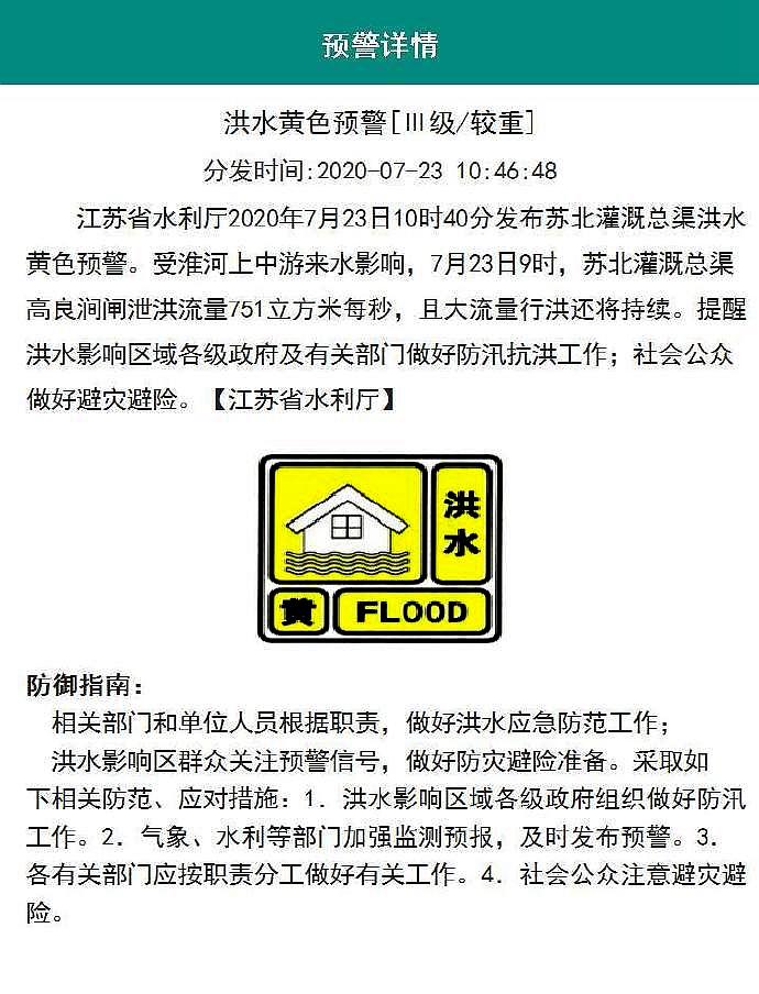 [杏悦]江苏省发布苏北灌溉总渠洪水杏悦黄色预图片