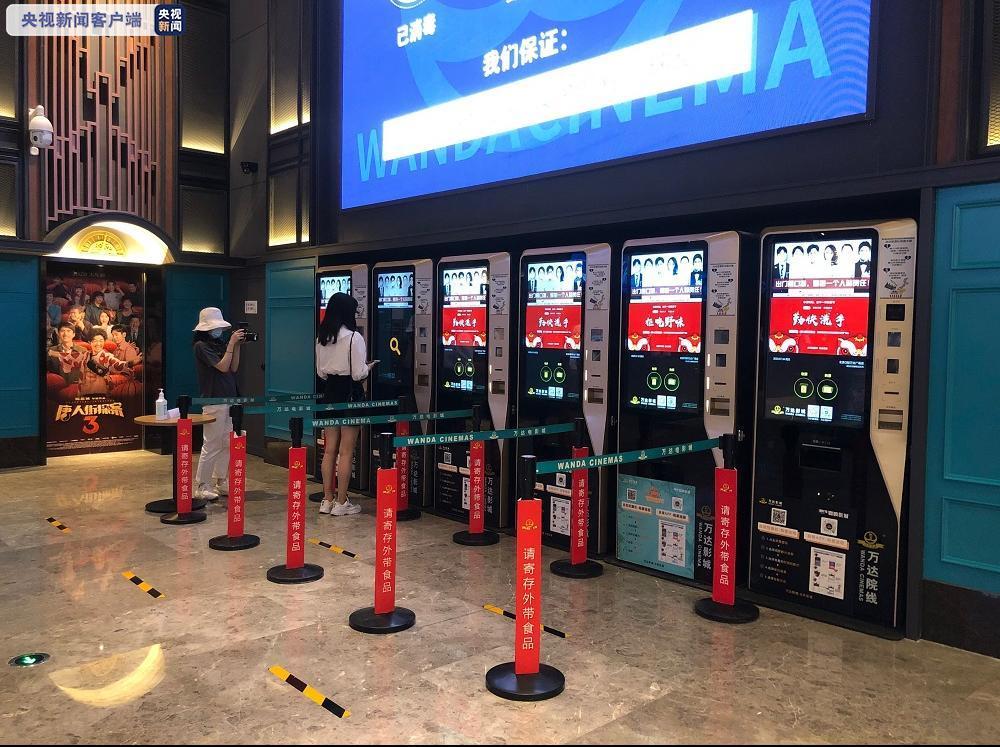 赢咖3官网,北京电影院7月24日恢赢咖3官网复图片