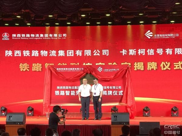 中国通号卡斯柯与陕西铁路物流集团合作建设铁路智能列控实验室